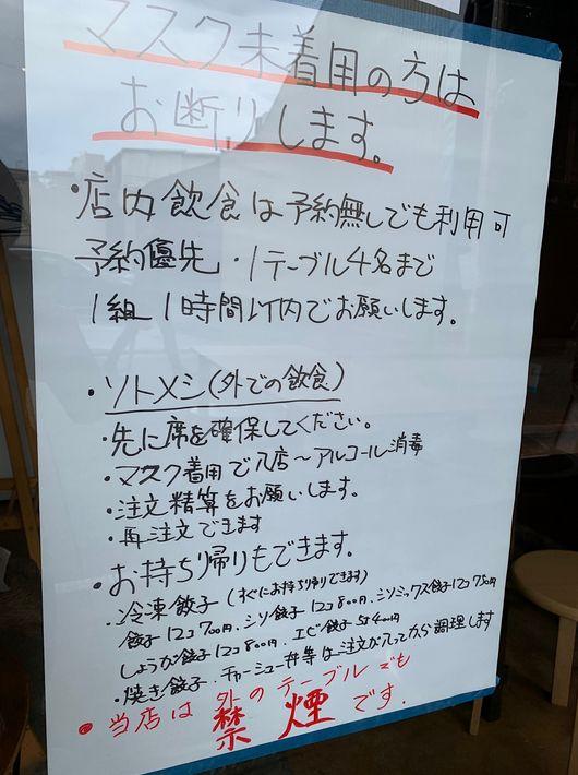 堀江貴文餃子