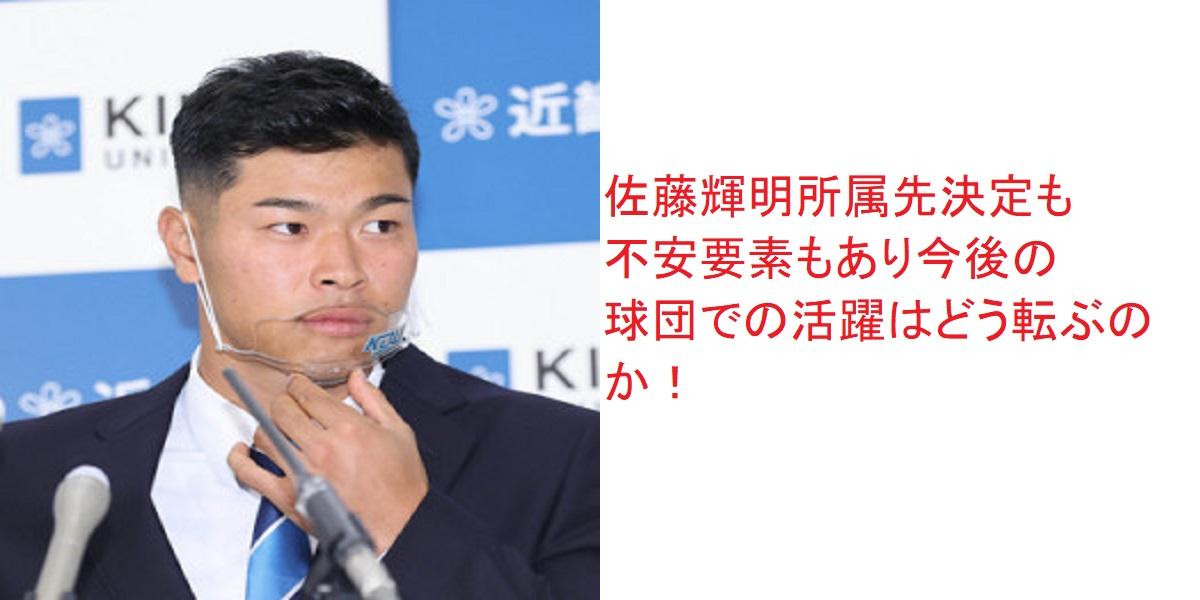佐藤輝明三振