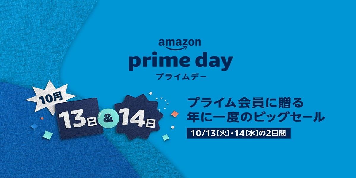 Amazonプライムデー2020