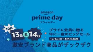 Amazonプライムデーブランド品