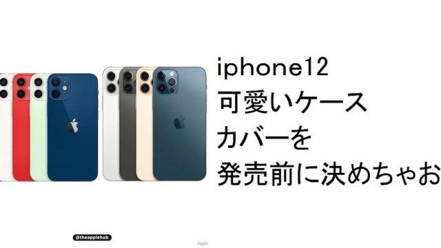 iphone12可愛いケース